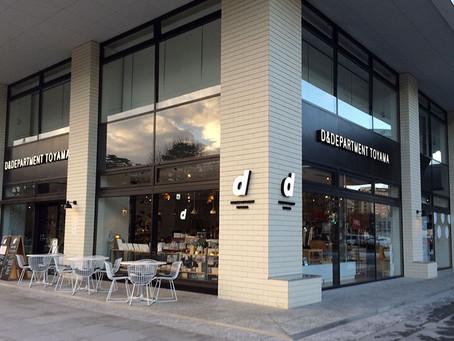 おしゃれカフェ「D&DEPARTMENT TOYAMA」@富山市