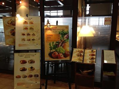 リストランテ ぶどうの木 イオンモール高岡