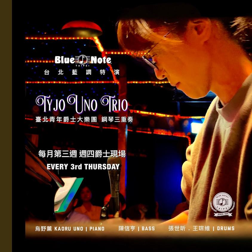 台北藍調特演 臺北青年爵士大樂團 鋼琴三重奏 TYJO Uno Trio
