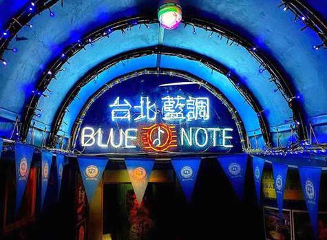 台北藍調 2.0 霓虹新燈亮相 New neon-lighted sign
