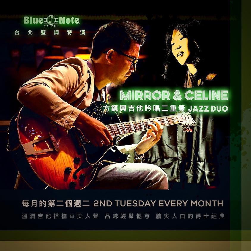 台北藍調特演 方鏡興吉他吟唱二重奏 Mirror & Celine Jazz Duo