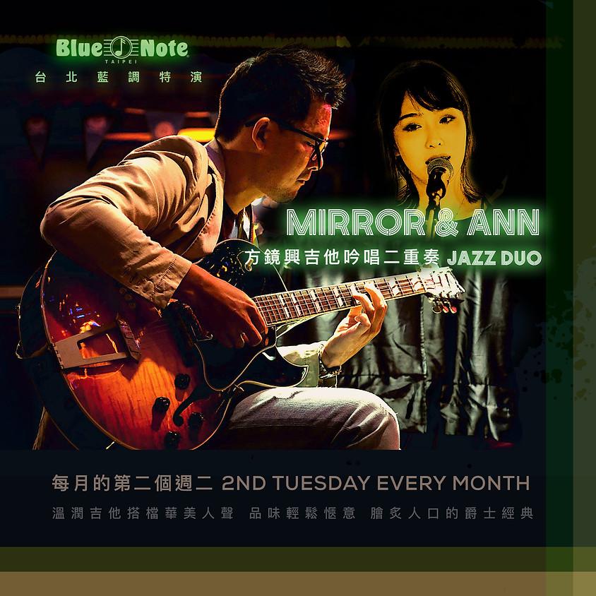 台北藍調特演 方鏡興吉他吟唱二重奏 Mirror & Ann Jazz Duo