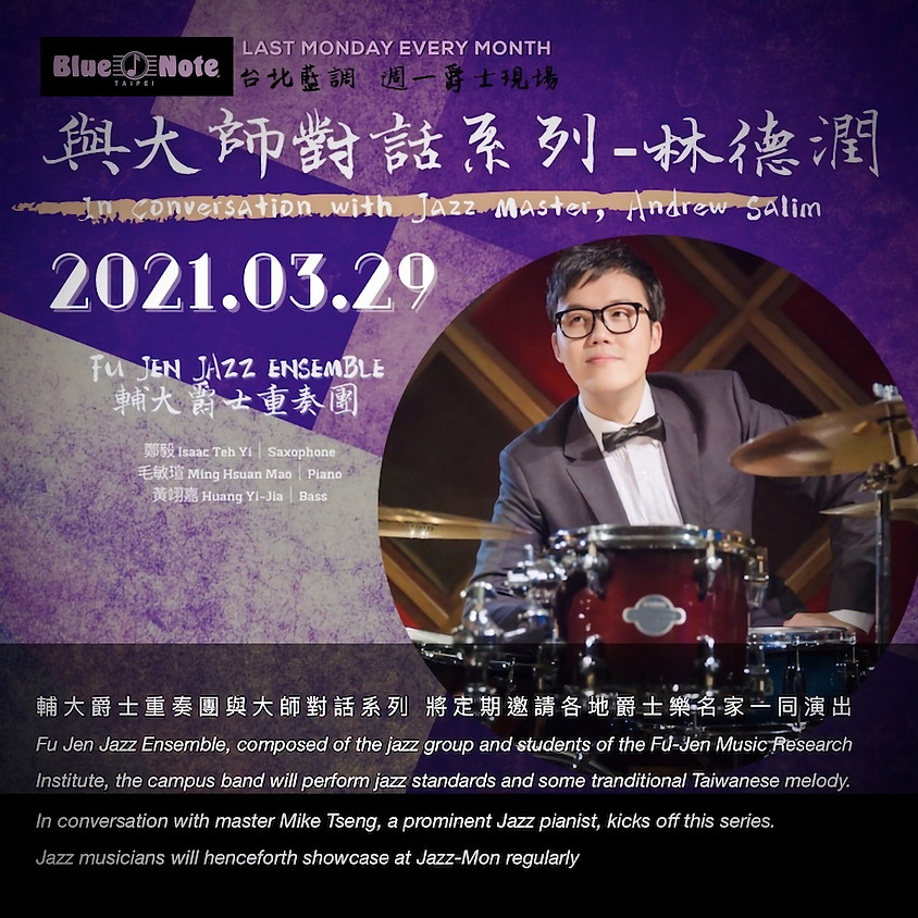 台北藍調特演 輔大爵士重奏團 與大師對話系列 Fu Jen Jazz Ensemble | Conversation with Jazz Master