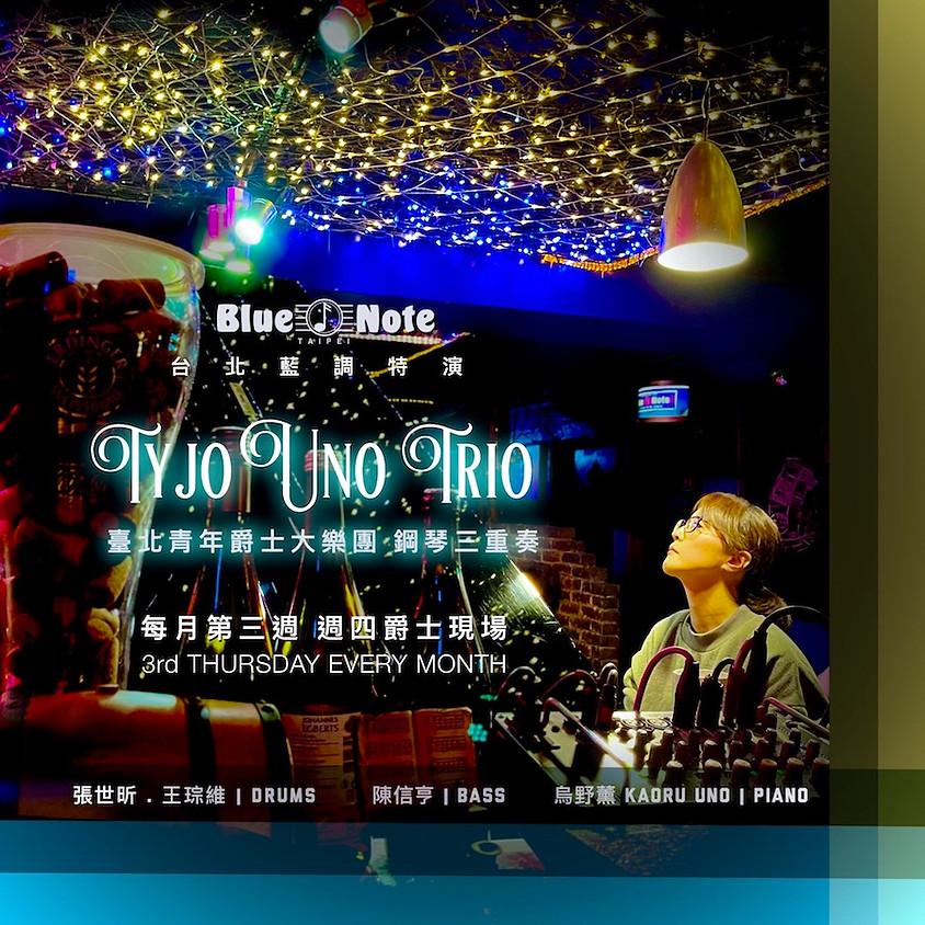 本活動因受防疫措施升級而取消_台北藍調特演 臺北青年爵士大樂團 鋼琴三重奏 TYJO Uno Trio