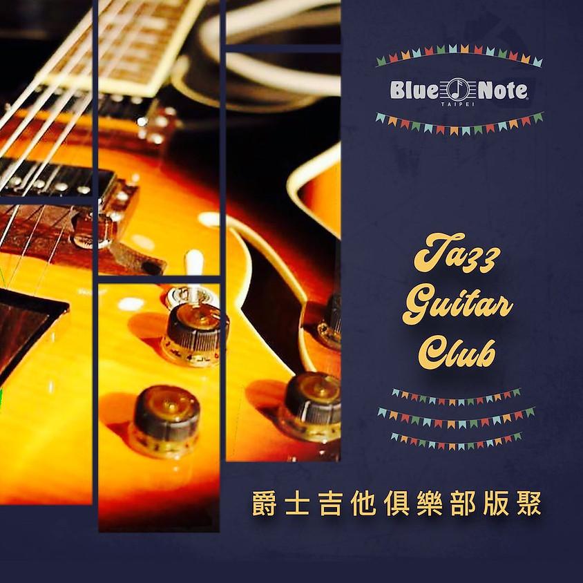 爵士吉他俱樂部版聚
