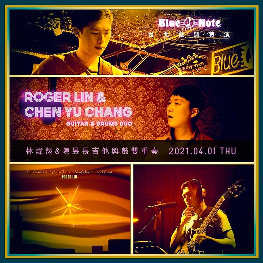 台北藍調特演 林煒翔 & 陳昱長雙重奏 Roger Lin & Chen Yu-Chang Jazz Duo