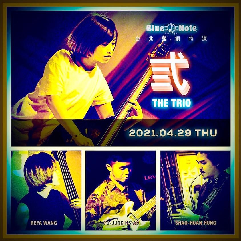 台北藍調特演 弎 The Trio