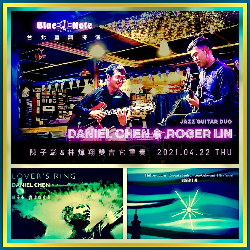 台北藍調特演 陳子彰 & 林煒翔雙吉他重奏 Daniel Chen & Roger Lin Jazz Guitar Duo