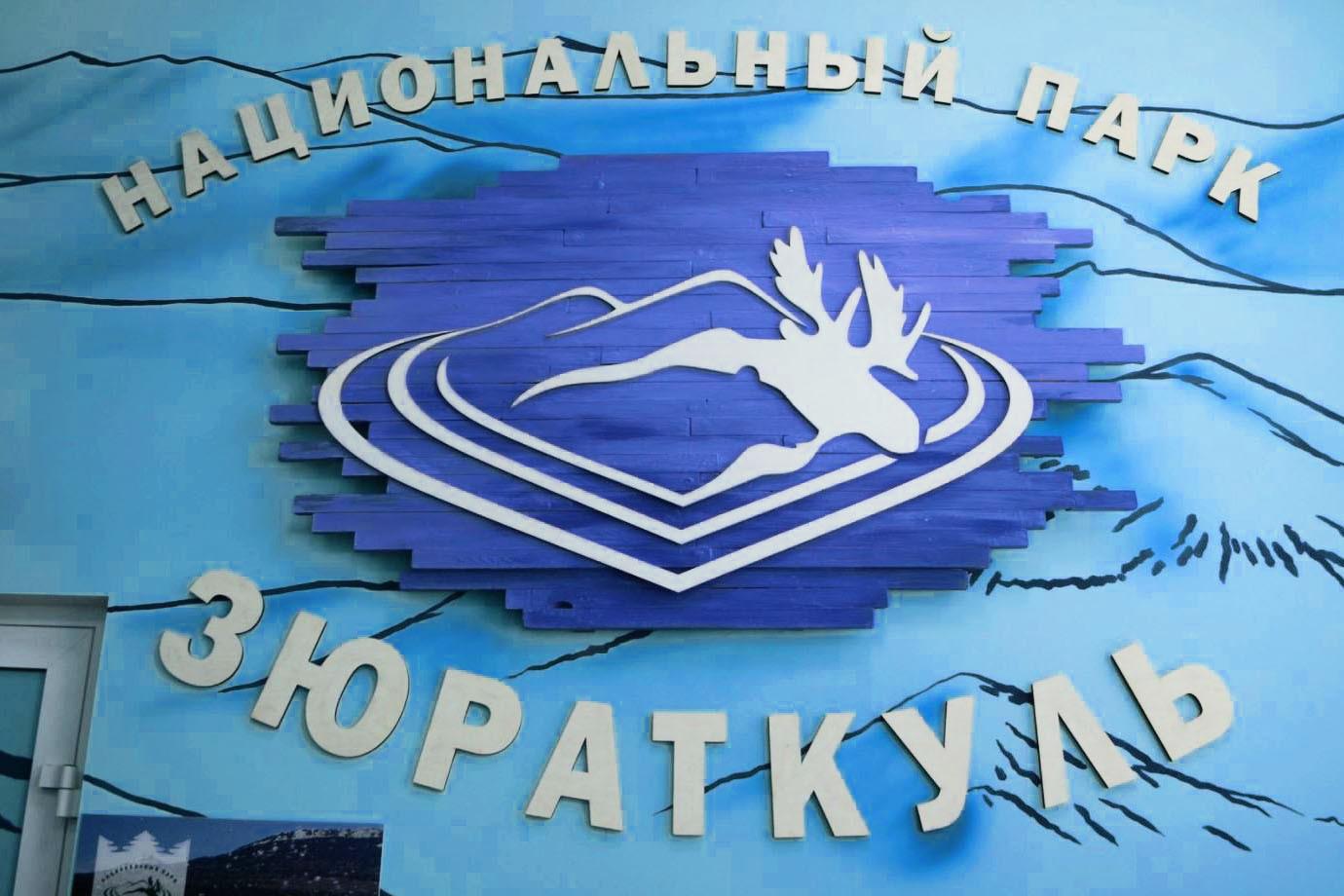 Зюраткуль. Челябинская область
