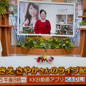 KKB鹿児島放送さん KAPLI 配信ライブ