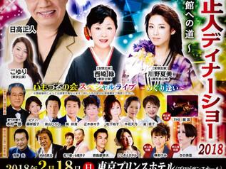 2018/02/25  日高正人さんのディナーショー2018