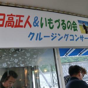 錦江湾クルージングコンサート 2017/05/21(日)