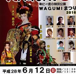 ~ WAGUMIまつり 2016 ~