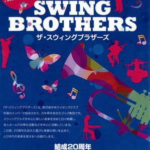 THE SWING BROTHERS 結成20周年 チャリティーディナーショー  城山観光ホテル  エメラルドホール
