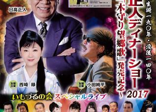 日高正人さんのディナーショー