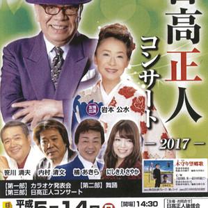 ~日高正人さんの屋久島コンサート 2017 ~