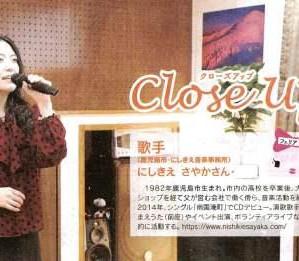 南日本新聞フェリア「クローズアップ」475号(4月6日号)