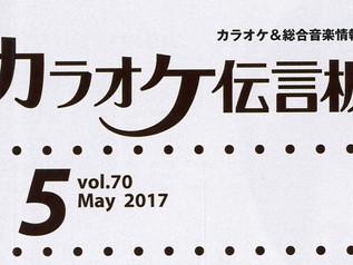 カラオケ伝言板 2017年5月号