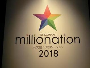 天文館 ミリオネーション 2018