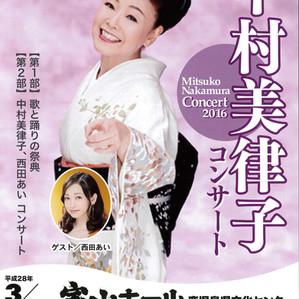 中村美津子さんのコンサート 2016