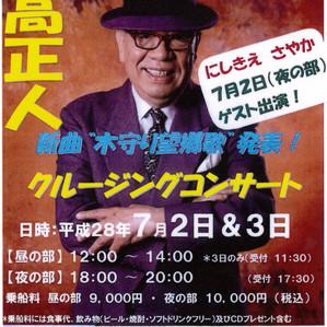 錦江湾クルージングコンサート2016