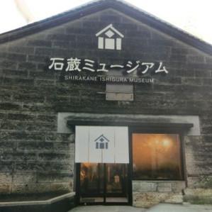石蔵ミュージアムに行ってきました。