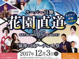 スーパー日舞 花園直道 さんのコンサート