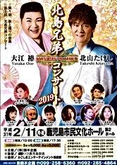 北島兄弟コンサート.jpg