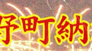 第32回 吉野町納涼夏まつり