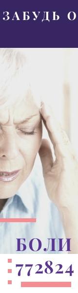 ЭРТ - избавьтесь от головной боли навсегда!