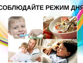 Режим дня для ребенка и другие рекомендации врача и психолога на приеме.