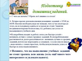 Советы родителям. Если ребенок не делает домашнее задание самостоятельно.