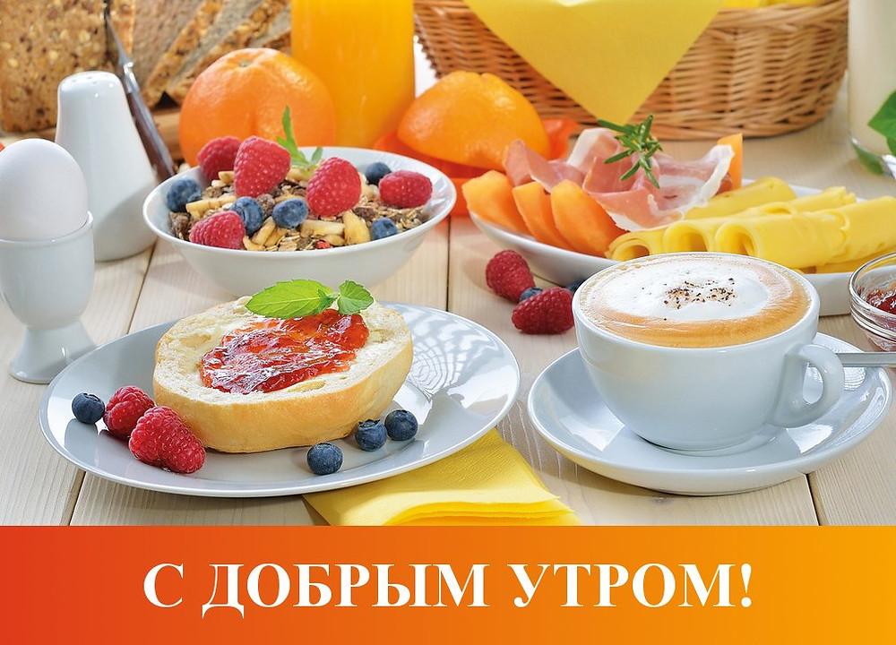 Отличный завтрак - заряд энергии на весь день