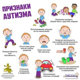 Аутизм-не приговор.