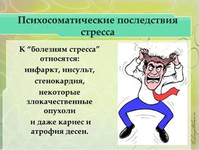 Стресс и психосоматика.