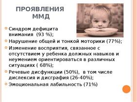 Минимальная мозговая дисфункция у детей (ММД)