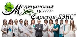 коллектив Медицинского Центра