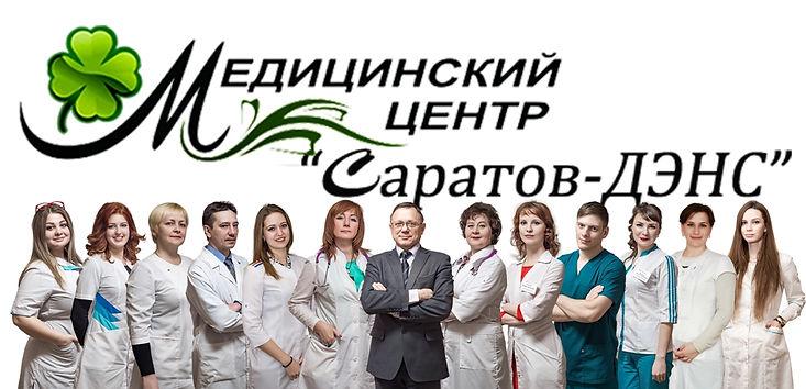Специалисты медицинского центр Саратов-Дэнс