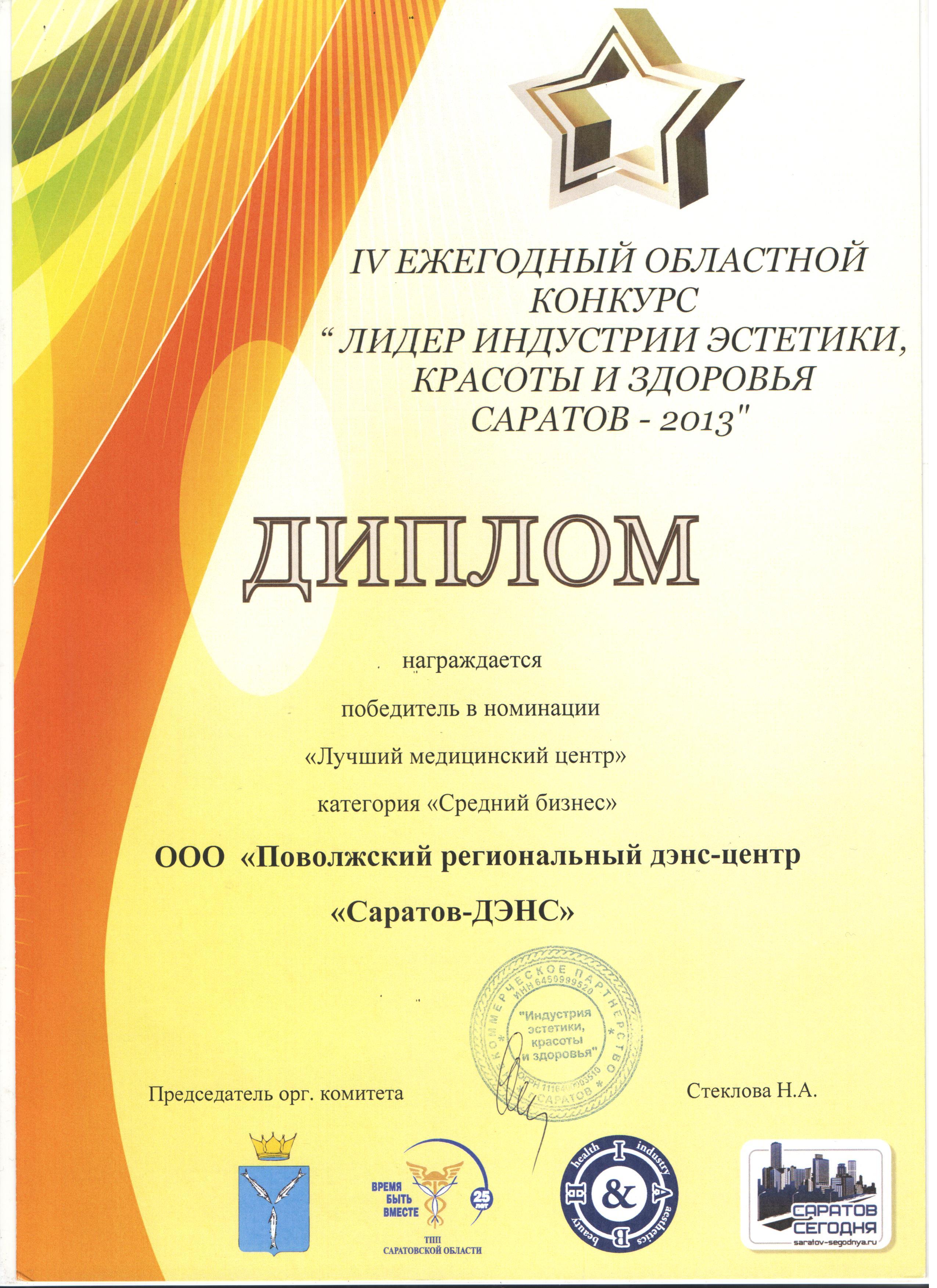 Диплом лидер года