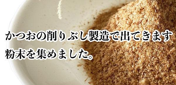 katsuoko-2.jpg