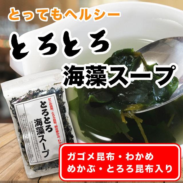 とろとろ海藻スープ