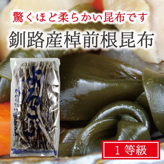 釧路産 棹前根昆布 130g 640×640