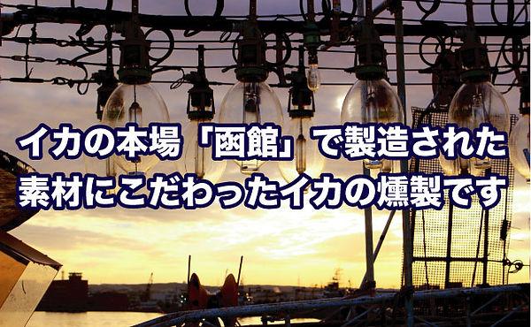 ikaashi-1.jpg