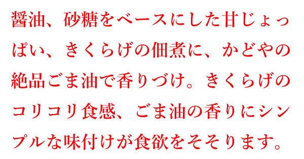 gomakikurage-1.jpg