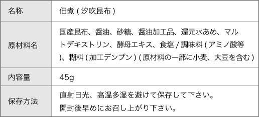 shiokon-syosai.jpg