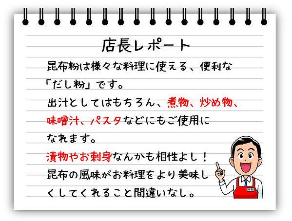 konbukona-report.jpg
