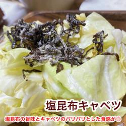 shiokon-kyabe