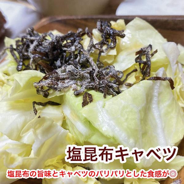 shiokon-kyabe.jpg
