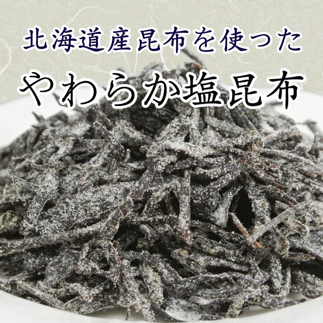 北海道産 やわらか塩昆布 52g