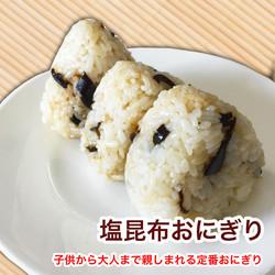 shiokon-onigi